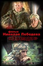 Фильм Звезда - Постеры