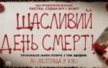 Трейлер к фильму Счастливый день смерти
