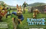 Трейлер к фильму Кролик Петрик