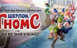 Трейлер к фильму Шерлок Гномс