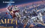 Трейлер к фільму Санта i компанiя