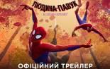 Трейлер к фільму Людина-павук: Навколо всесвіту