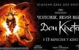 Трейлер к фильму Человек, который убил Дон Кихота