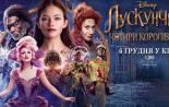 Трейлер к фильму Щелкунчик и четыре королевства