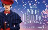 Трейлер к фильму Мэри Поппинс возвращается