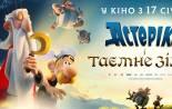Трейлер к фильму Астерикс и тайное зелье
