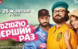 Трейлер к фильму DZIDZIO Первый раз