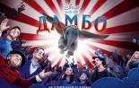 Трейлер к фильму Дамбо