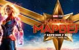 Трейлер к фильму Капитан Марвел