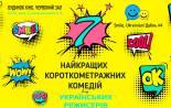 Трейлер к фильму Smile, Ukrainian! Дубль 4
