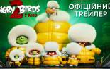 Трейлер к фільму Angry Birds у кіно 2