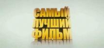 Трейлери Міхайло Галустян