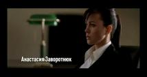 Трейлеры Анастасия Заворотнюк