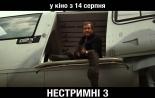 Трейлер к фильму Неудержимые 3