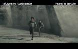 Трейлер к фильму Бегущий по лабиринту