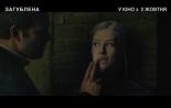 Трейлер к фильму Исчезнувшая