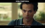 Трейлер к фильму Новая подружка