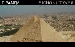 Трейлер к фильму Пирамида