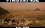 Трейлер к фильму Ночь в музее: Секрет гробницы