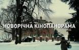 Трейлер к фильму Новогодняя кинопанорама