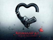 Обои: Фильм - Антикиллер Д.К: Любовь без памяти - фото 2
