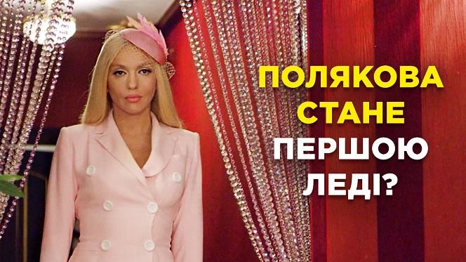 Новости: Оля Полякова станет первой леди?