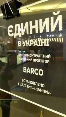 Новини: ЛаZZерні війни: Єдиний в Україні чи дезінформація