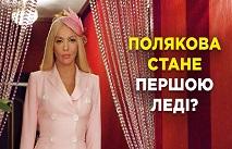 Сплетни: Оля Полякова станет первой леди?