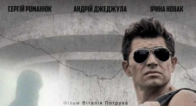 Новости:  АНДРЕЙ ДЖЕДЖУЛА: Мы все большие патриоты нашего фильма