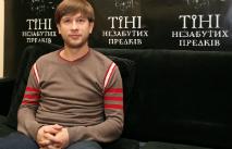 Дмитрий Ступка: Такого еще никто не делал