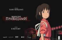 Відреставровану класику Міядзакі покажуть в Україні