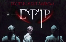 Официальный постер «Эфира» режисера Кшиштофа Занусси