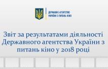 Рекордный год для украинского кино