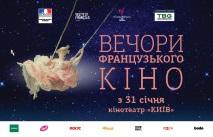 «Вечера французского кино»: Киев, далее везде