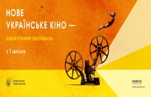 Первый киноклубный фестиваль «Новое украинское кино»