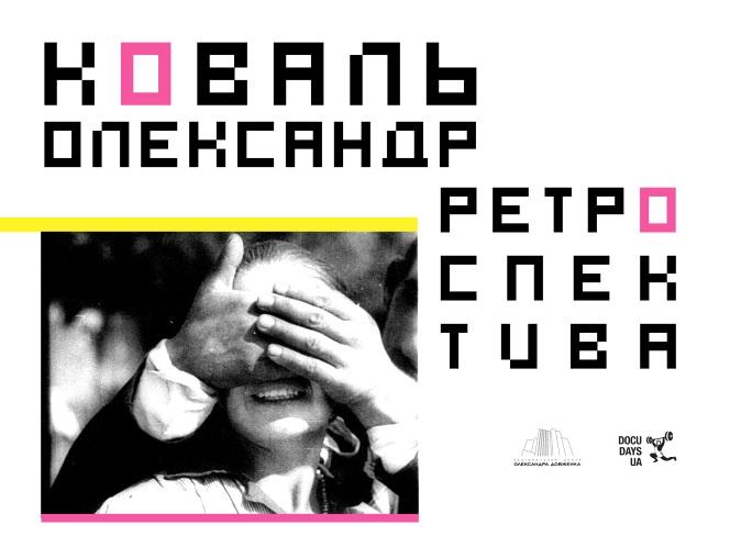 Новости: Александр Коваль. РЕТРОСПЕКТИВА