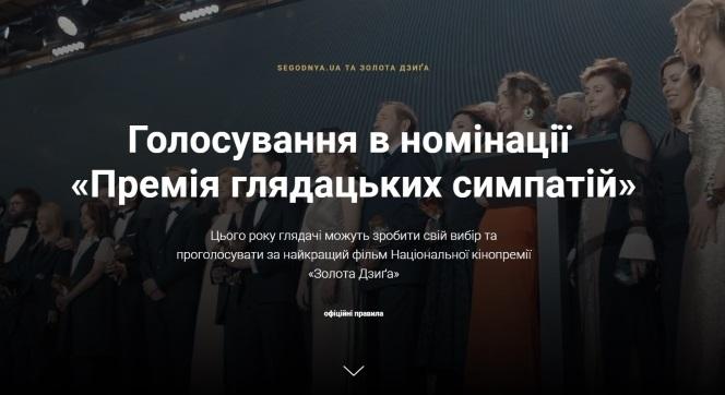 Новости: Фаворит украинских зрителей