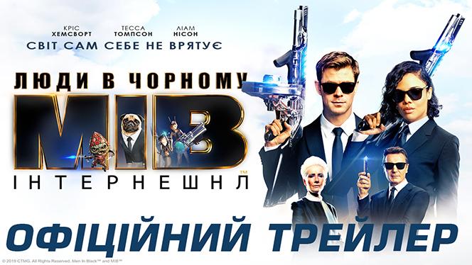 """Новости: """"Люди в черном: Интернэшнл"""". Новый трейлер"""