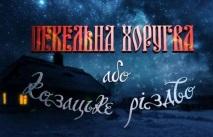 «Пекельна хоругва, або Козацьке Різдво»
