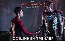 """""""Человек-паук: Далеко от дома"""". Украинский трейлер"""