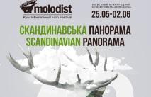 Приглашение в Скандинавию