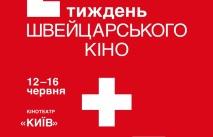 Швейцария: Не Гигером единым