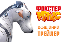 "Перший трейлер української фантастики ""Фокстер & Макс"""