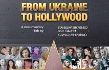 «Из Украины в Голливуд»