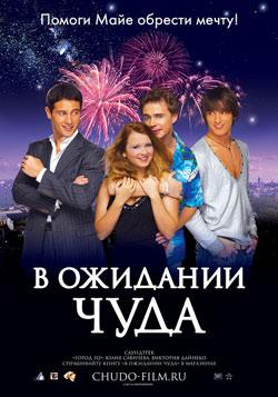 Новости: Русские идут!