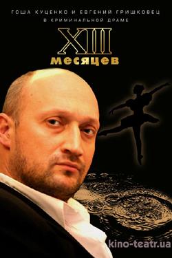 Новости: Неизвестный Гоша Куценко