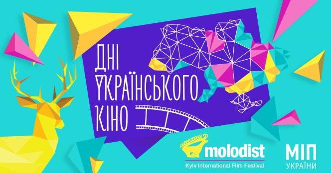 Новини: Знайомство з українським кіно