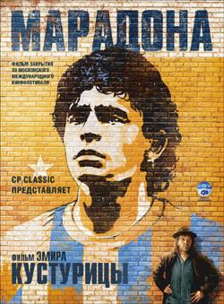 Новости: Марадона и Динамо