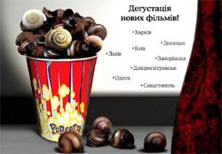 Новости: Вечера Французского Кино начались