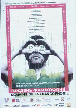 Новости: Франкофония: Мир Кино №2